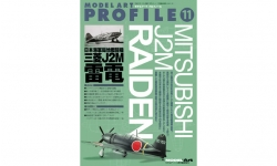 Mitsubishi J2M Raiden - MODEL ART Profile No. 11 PREORD