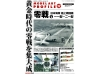 Mitsubishi A6M Zero Fighter. Part 1 - MODEL ART Profile No. 12 PREORD