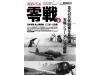Mitsubishi A6M Zero Fighter. Part 2 - MODEL ART Profile No. 13 PREORD