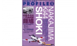 Nakajima Ki-44 Shoki - MODEL ART Profile No. 5