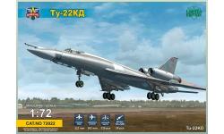 Ту-22КД Туполев - MODELSVIT 72022 1/72