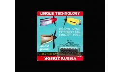 Патрубки выхлопные для Typhoon/Tempest Hawker - MOSKIT 48-11 1/48