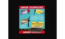 Патрубки выхлопные для Blenheim Bristol (кроме Mk IF) - MOSKIT 48-67 1/48