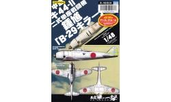 Ki-44-IIa (Kou) & IIb (Otsu) & IIc (Hei) Nakajima, Shoki - MYK DESIGN A-48050 1/48
