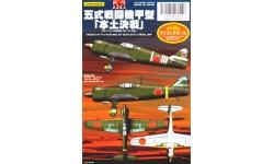 Ki-100-Ia (Kou) Kawasaki - MYK DESIGN A-72024 1/72. Limited Edition.