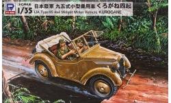 Type 95 Model A Nihon Nainenki, Kurogane - PIT-ROAD G-38 1/35