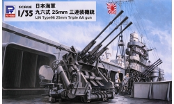 Type 96 Model 2 25-mm Anti-Aircraft Gun (Triple), Yokosuka NA - PIT-ROAD G-47 1/35