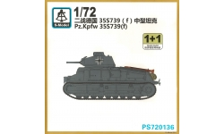 Panzerkampfwagen 35S 739(f), S35, SOMUA - S-MODEL PS720136 1/72