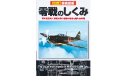 Иллюстрированная энциклопедия Mitsubishi A6M Zero - SHIN-SEI, 2011 г.