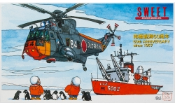 S-61A / S-61A-1 / HSS-2A Sikorsky, Sea King - SWEET 14-D039 1/144