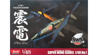 J7W1 Kyushu, Shinden - ZOUKEI-MURA Super Wing Series 1/48 No. 1