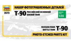 Фототравление для Т-90 (ЗВЕЗДА) - ЗВЕЗДА 1122 1/35