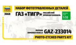 Фототравление для ГАЗ-233014, Тигр (ЗВЕЗДА) - ЗВЕЗДА 1124 1/35