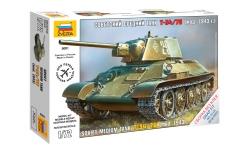 Т-34/76 ЧТЗ, модель 1943-го года - ЗВЕЗДА 5001 1/72