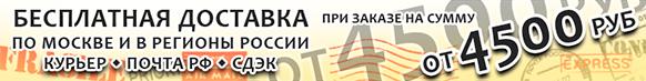 Бесплатная доставка Заказов на сумму от 4500 руб!