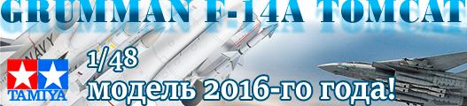 TAMIYA 61114 - F-14A Grumman, Tomcat 1/48