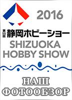 Фотоотчет с выставки Shizuoka Hobby Show 2016 - Япония