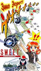 SWEET - Непревзойденное качество