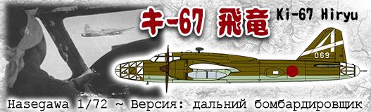 HASEGAWA 02205 - Ki-67 Mitsubishi, Hiryu 1/72