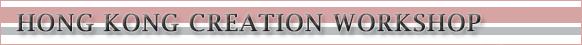 H. K. CREATION WORKSHOP
