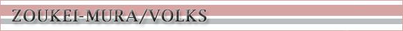 ZOUKEI-MURA / VOLKS