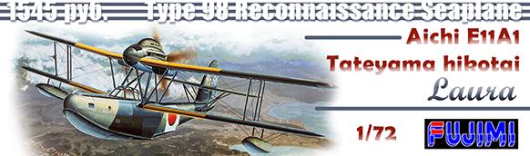 E11A1 Aichi - FUJIMI 722689 C-17 1/72