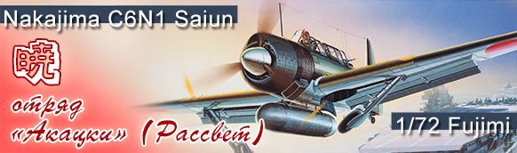 C6N1 Model 11 Nakajima - FUJIMI 722580 C-14 1/72