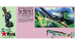 Ta 152H-1 Focke-Wulf - AOSHIMA 017098 No. 4 1/72