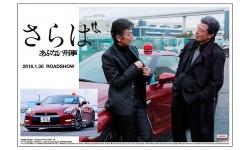 Nissan GT-R R35 2014 - AOSHIMA 051405 ABUNAI-DEKA No. 3 1/24 PREORD