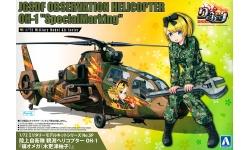 OH-1 Kawasaki, Ninja - AOSHIMA 056837 SP 1/72