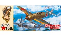 Ki-100-Ia (Kou) Kawasaki - AOSHIMA 008140 1/72