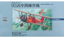 K5Y1 Yokosuka, Akatombo - ARII 53007 1/72