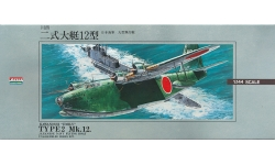 H8K2 Model 12 Kawanishi - ARII 53020 1/144