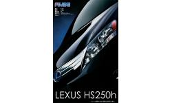 Lexus HS250h version I (ANF10) 2009 - FUJIMI 038278 ID-152 1/24