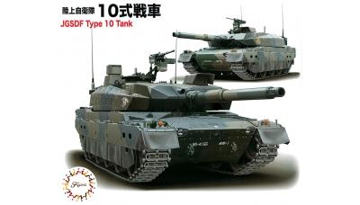 Type 10 MBT Mitsubishi - FUJIMI 723013 72M-10 1/72