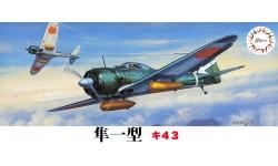 Ki-43-Ic (Hei) Nakajima, Hayabusa - FUJIMI 723082 C-1 1/72