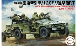 High Mobility Vehicle (HMV) Toyota, Hayate / 120 mm Mortar RT Howa - FUJIMI 723181 72M-20 1/72