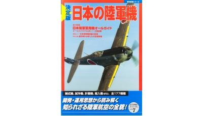 Армейская авиация Японии 1913-1945 гг - GAKKEN