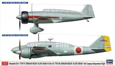 Ki-15-I Mitsubishi & Ki-46-II/III Mitsubishi - HASEGAWA 02243 1/72