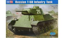 Т-50 - HOBBY BOSS 83827 1/35