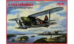 И-153 Поликарпов, Чайка - ICM 72074 1/72