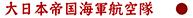 Императорская военно-морская авиация Японии