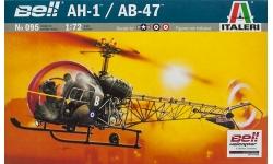 Sioux AH.1 / AB.47G2 /OH-13H Sioux, Bell - ITALERI 095 1/72