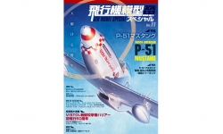 P-51 Mustang - MODEL ART Air Model Special No. 11 PREORD