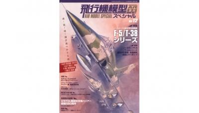F-5 / T-38 Northrop - MODEL ART Air Model Special No. 12 PREORD
