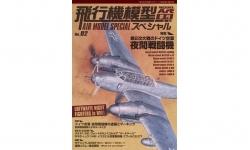Ночные истребители Люфтваффе - MODEL ART Air Model Special No. 02 PREORD