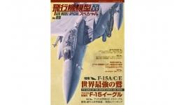 F-15 Eagle - Истребитель ВВС США - MODEL ART Air Model Special No. 09