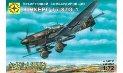 Ju 87G-1 Junkers, Stuka - МОДЕЛИСТ 207213 1/72