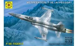F-5E Northrop, Tiger II - МОДЕЛИСТ 207225 1/72