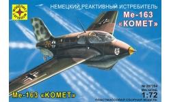 Me 163B-1a/S Messerschmitt, Komet - МОДЕЛИСТ 207254 1/72